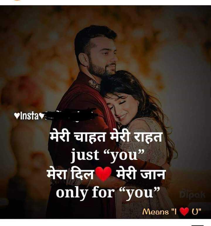 💏 इश्क़-मोहब्बत - Insta मेरी चाहत मेरी राहत just you मेरा दिल मेरी जान only for you Means U - ShareChat