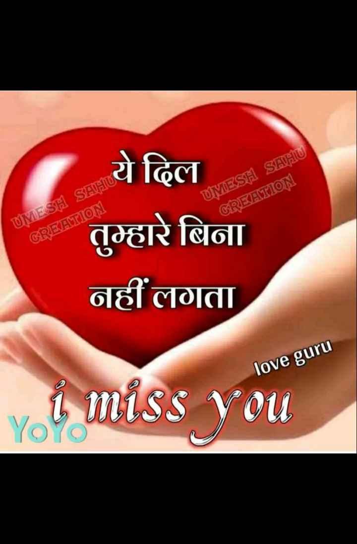 💑 इश्क़-मोहब्बत 💑 - ये दिल UMESH SAHIT CREATION UMESA SAHU CREATION तुम्हारे बिना नहीं लगता love guru y 1 miss you - ShareChat