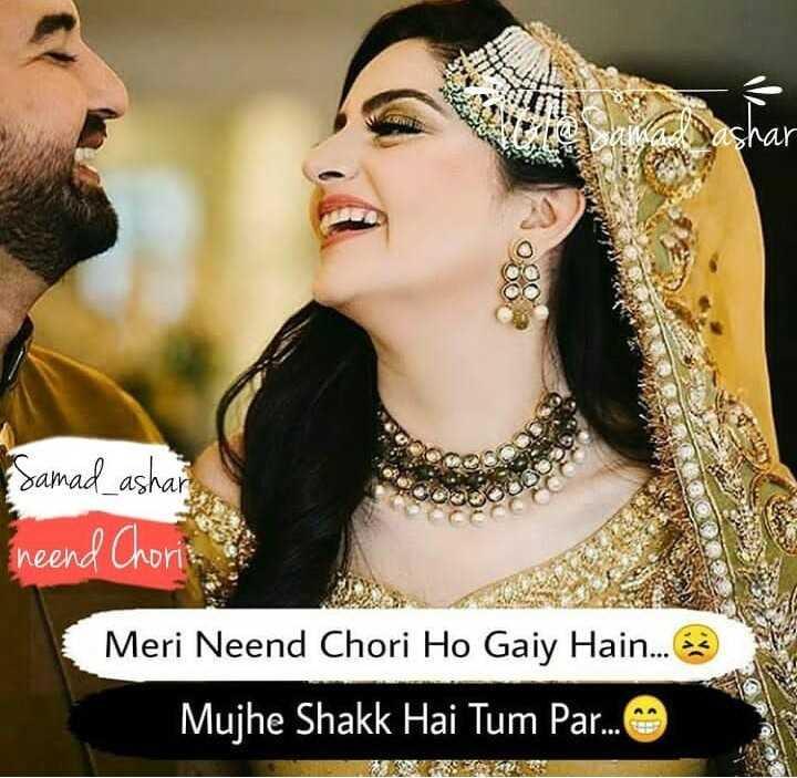 💏इश्क़-मोहब्बत - har Samad _ ashar neend Chorie Meri Neend Chori Ho Gaiy Hai . . . @ Mujhe Shakk Hai Tum Par . . . - ShareChat