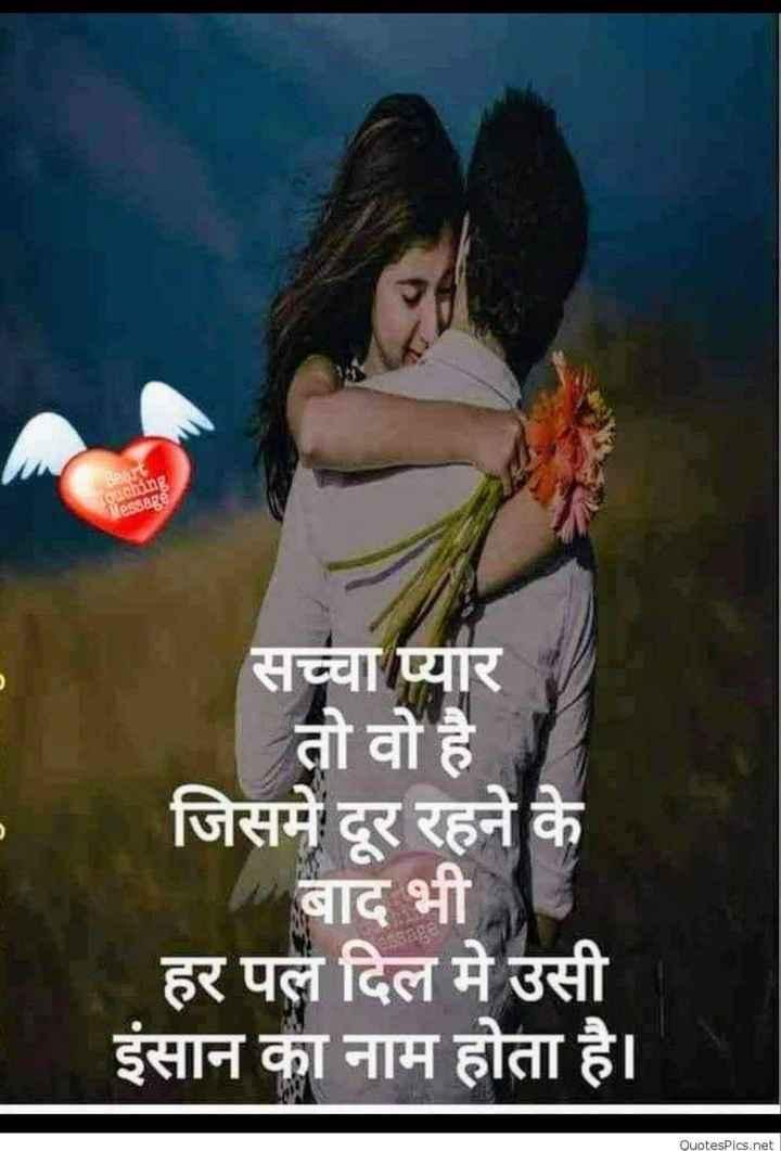 💏इश्क़-मोहब्बत - सच्चा प्यार तो वो है । जिसमे दूर रहने के बाद भी हर पल दिल मे उसी इंसान का नाम होता है । Quotes Pics . net - ShareChat