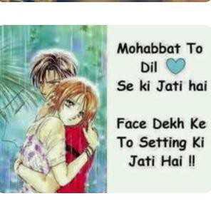 💏इश्क़-मोहब्बत - Mohabbat To Dil Se ki Jati hai Face Dekh Ke To Setting Ki Jati Hai ! ! - ShareChat