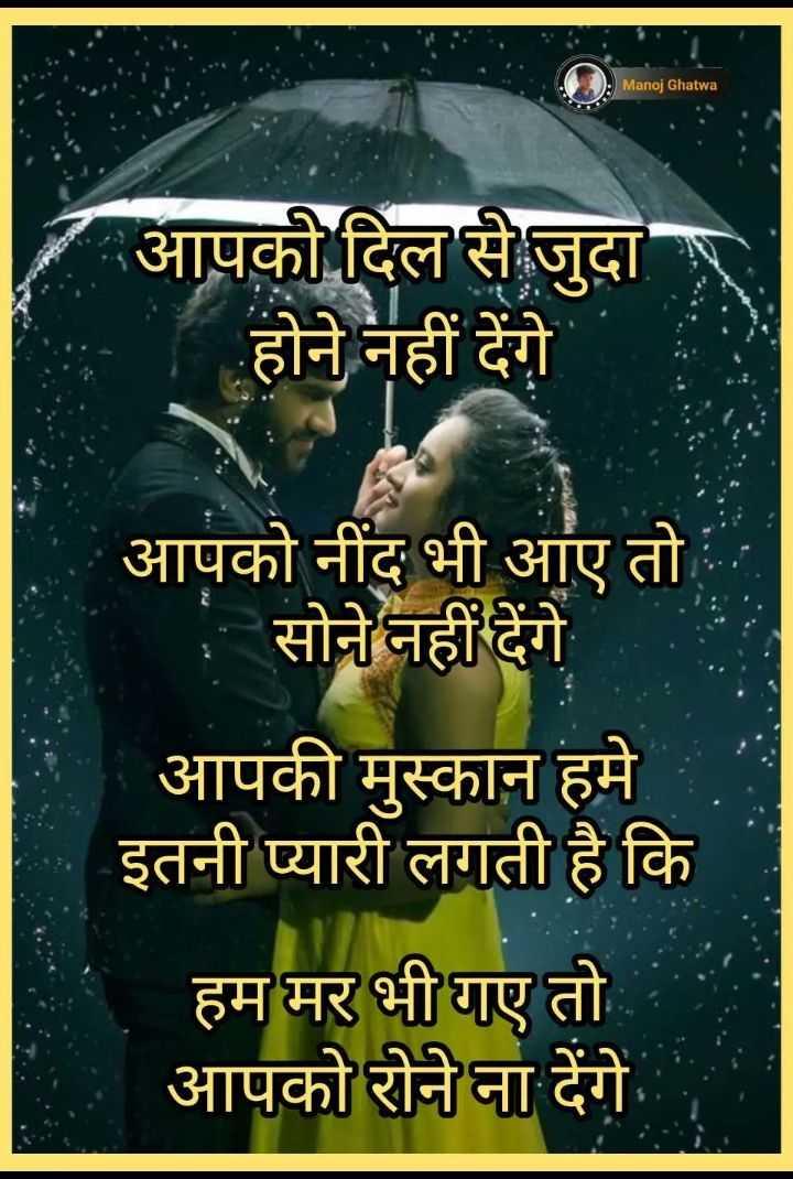 💏 इश्क़-मोहब्बत - Manoj Ghatwa आपको दिल से जुदा ' होने नहीं देंगे आपको नींद भी आए तो . सोने नहीं देंगे आपकी मुस्कान हमे इतनी प्यारी लगती है कि हम मर भी गए तो आपको रोने ना देंगे - ShareChat