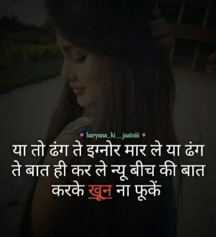 💞  इश्क़-मोहब्बत - * haryana _ ki _ _ jaatniii १ या तो ढंग ते इग्नोर मार ले या ढंग ते बात ही कर ले न्यू बीच की बात करके खून ना फूकें - ShareChat