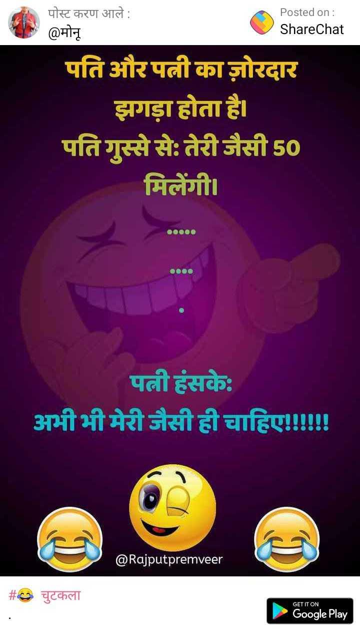 💞  इश्क़-मोहब्बत - पोस्ट करण आले : @ मोनू Posted on : ShareChat पति और पत्नी का जोरदार झगड़ा होता है । पति गुस्से सेः तेरी जैसी 50 मिलेंगी । पत्नी हंसकैः अभी भी मेरी जैसी ही चाहिए ! ! ! ! ! ! = @ Rajputpremveer   # ६ चुटकला GET IT ON Google Play - ShareChat