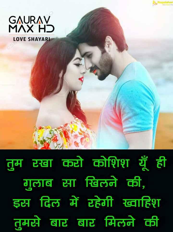 💏इश्क़-मोहब्बत - Racalahar GAURAV MVWX HD LOVE SHAYARI तुम टखा कटो कोशिश यूँ ही   गुलाब सा खिलने की , इस दिल में रहेगी ख्वाहिश तुमसे बाट बाट मिलने की - ShareChat