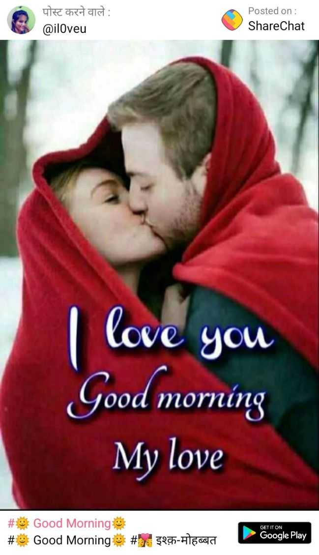 💏 इश्क़-मोहब्बत - पोस्ट करने वाले : @ iloveu Posted on : ShareChat I love you Good morning My love # # Good Morning Good Morning # XF25 - Hacoa GET IT ON Google Play - ShareChat
