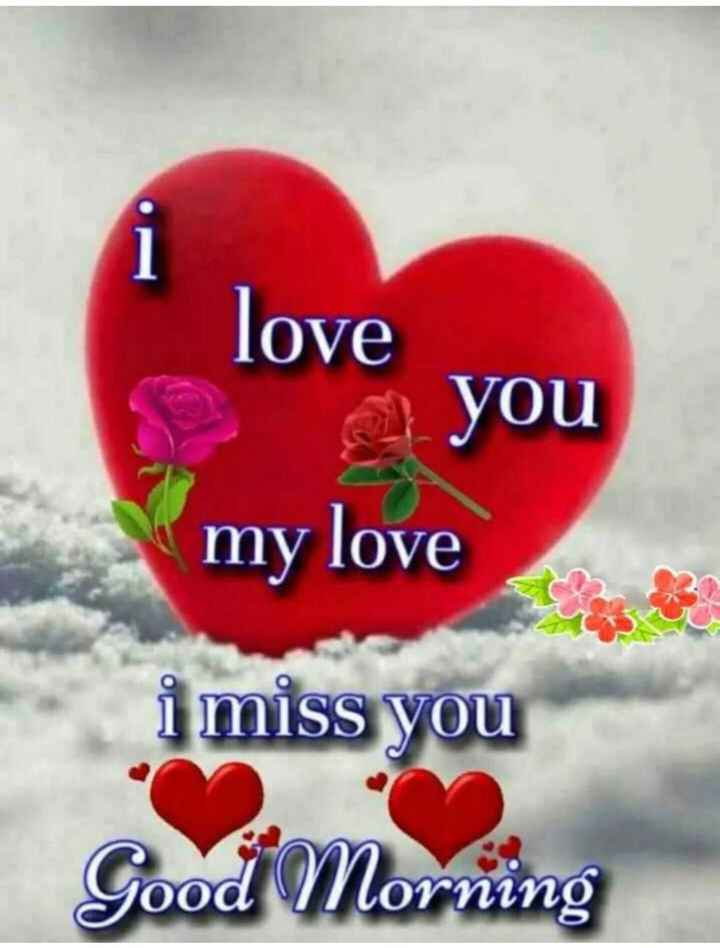 💏 इश्क़-मोहब्बत - love you my love i miss you Good Morning - ShareChat