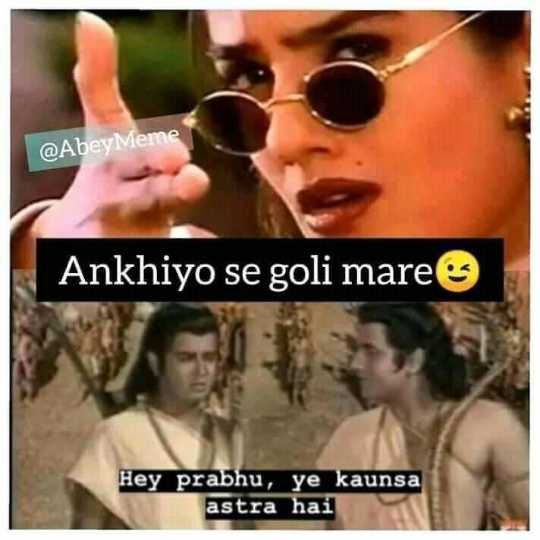 💏 इश्क़-मोहब्बत - @ AbeyMeme Ankhiyo se goli mare Hey prabhu , ye kaunsa astra hai - ShareChat