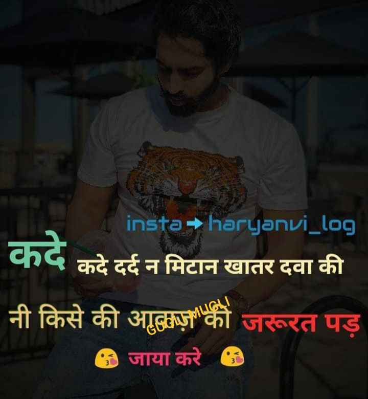 💞  इश्क़-मोहब्बत - insta - haryanvi _ log कदे दर्द न मिटान खातर दवा की नी किसे की आवाज़ की जरूरत पड A जाया करे - - ShareChat