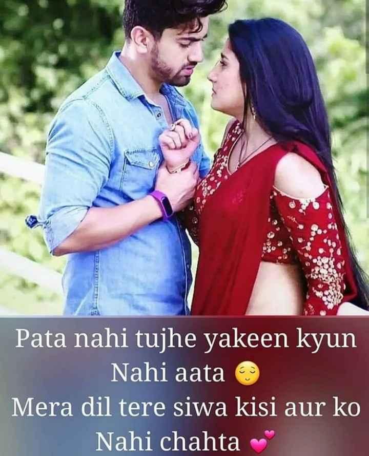 💏इश्क़-मोहब्बत - Pata nahi tujhe yakeen kyun Nahi aata Mera dil tere siwa kisi aur ko Nahi chahta - ShareChat