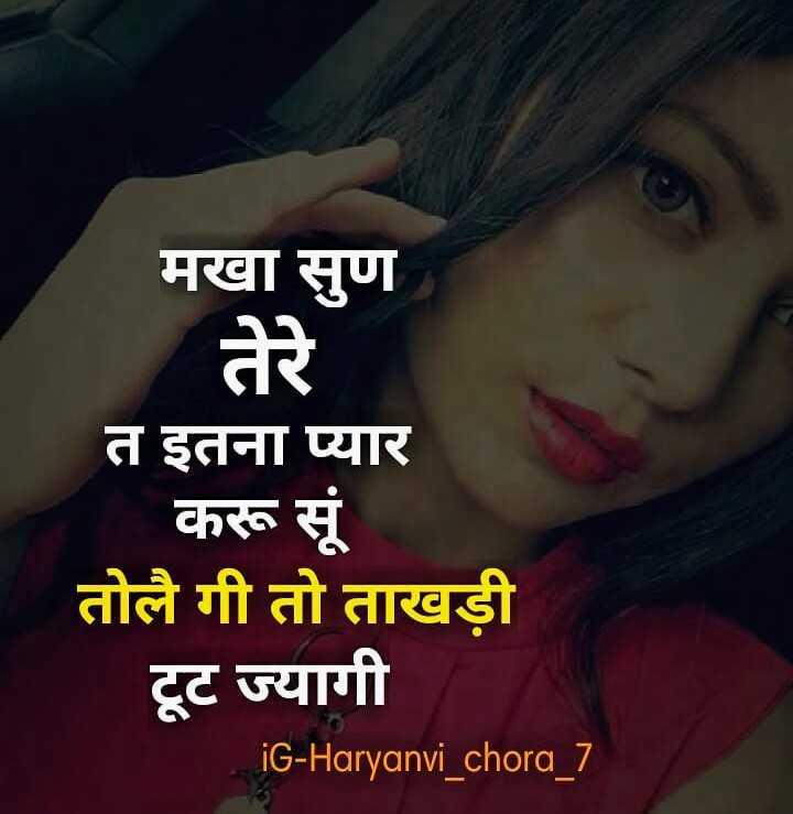 💞  इश्क़-मोहब्बत - मखा सुण तेरे त इतना प्यार करू टू तोले गी तो ताखड़ी टूट ज्यागी iG - Haryanvi _ chora _ 7 - ShareChat
