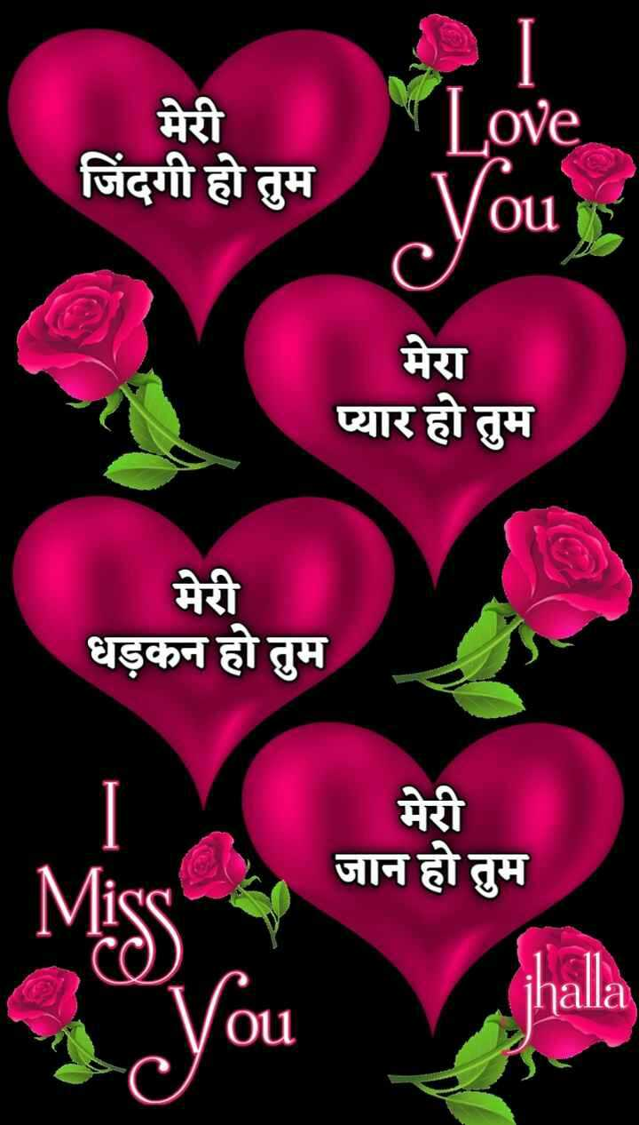 💏इश्क़-मोहब्बत - Love मेरी जिंदगी हो तुम You मेरा प्यार हो तुम मेरी धड़कन हो तुम स मेरी जान हो तुम you jhalla - ShareChat
