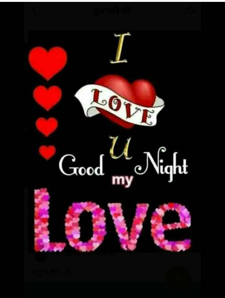 💏 इश्क़-मोहब्बत - LOVE Tood * Good Night Love - ShareChat