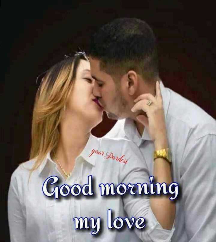 💏इश्क़-मोहब्बत - yaar Pardesi Good morning my love - ShareChat