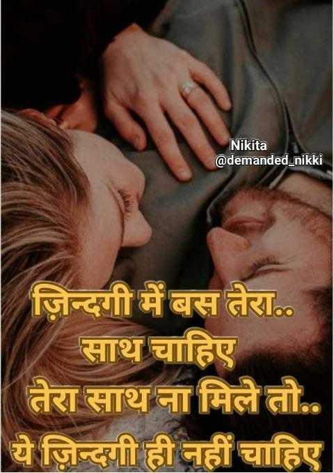 💏इश्क़-मोहब्बत - Nikita @ demanded _ nikki | ज़िन्दगी में बस तेरा . . । साथ चाहिए तेरा साथ ना मिले तो . . ये ज़िन्दगी ही नहीं चाहिए - ShareChat