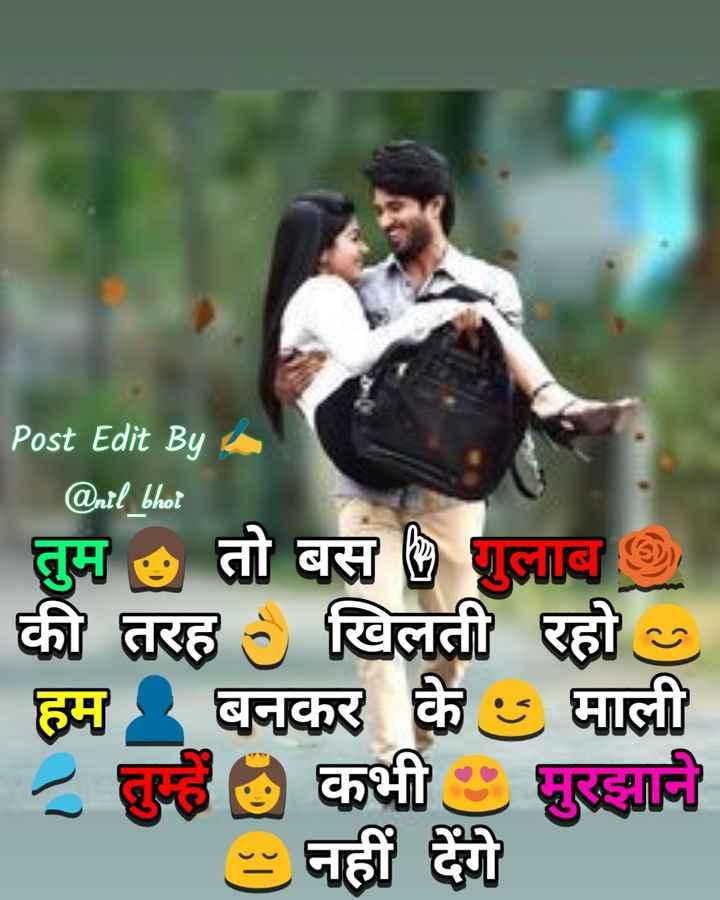 💏इश्क़-मोहब्बत - Post Edit By A @ mil bhot तुम् ७ तो बस ( 0 ) IE की तरह खिलती रही हुम् बनकर के ८ माली 2 ॐ कभी छु ॐ नहीं देंगे । - ShareChat