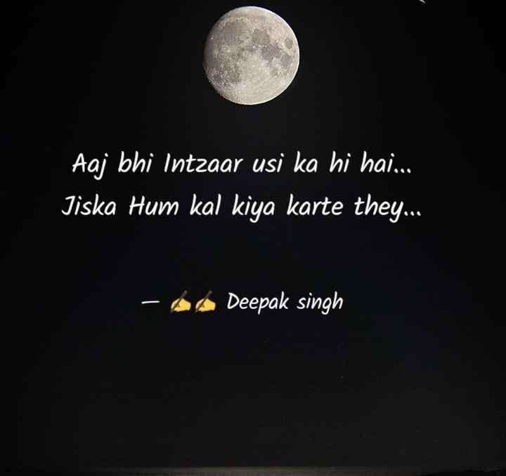 💏 इश्क़-मोहब्बत - Aaj bhi Intzaar usi ka hi hai . . . Jiska Hum kal kiya karte they . . . - A Deepak singh - ShareChat