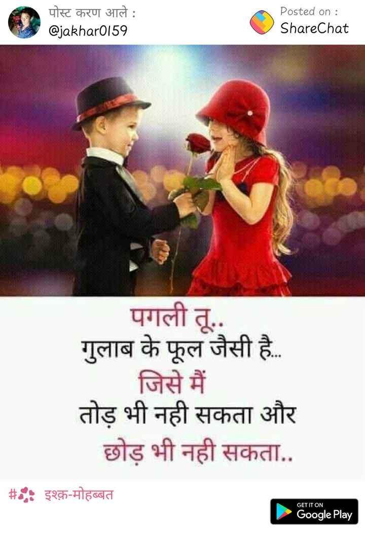 💞  इश्क़-मोहब्बत - पोस्ट करण आले : @ jakhar0159 Posted on : ShareChat पगली तू . . गुलाब के फूल जैसी है . . जिसे मैं तोड़ भी नहीं सकता और छोड़ भी नही सकता . . | # इश्क़ - मोहब्बत GET IT ON Google Play - ShareChat