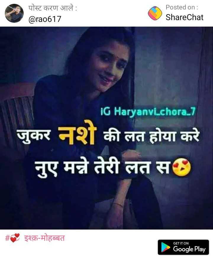💞  इश्क़-मोहब्बत - पोस्ट करण आले : @ rao617 Posted on : ShareChat IG Haryanvi chora - 7 जुकर नशे की लत होया करे नुए मन्ने तेरी लत स० # इश्क़ - मोहब्बत GET IT ON Google Play - ShareChat