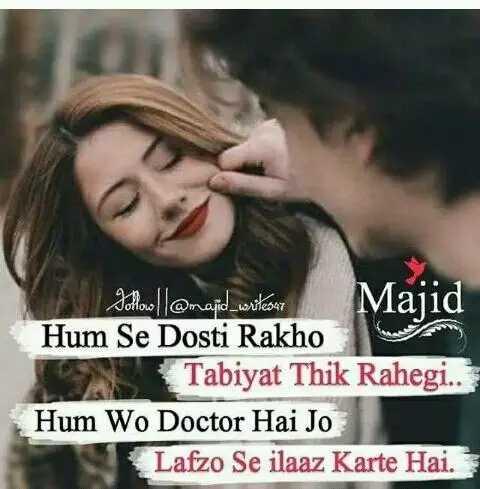 💏 इश्क़-मोहब्बत - Follow @ majid _ writeser M ajid Hum Se Dosti Rakho lang Tabiyat Thik Rahegi . . Hum Wo Doctor Hai Jo Lafzo Se ilaaz Karte Hai . - ShareChat