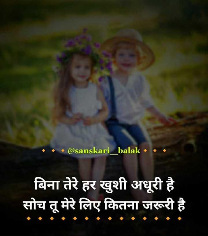 💞  इश्क़-मोहब्बत - • @ sanskari balak . बिना तेरे हर खुशी अधूरी है सोच तू मेरे लिए कितना जरूरी है - ShareChat
