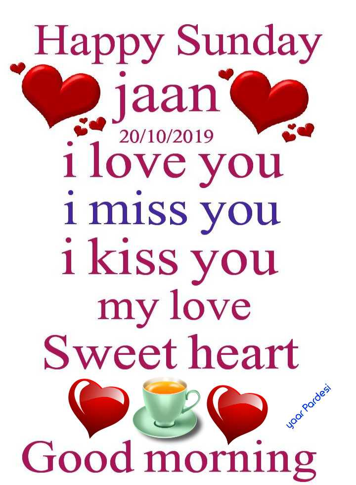 💏 इश्क़-मोहब्बत - Happy Sunday jaan C 20 / 10 / 2019 i love you i miss you i kiss you my love Sweet heart yaar Pardesi Good morning - ShareChat