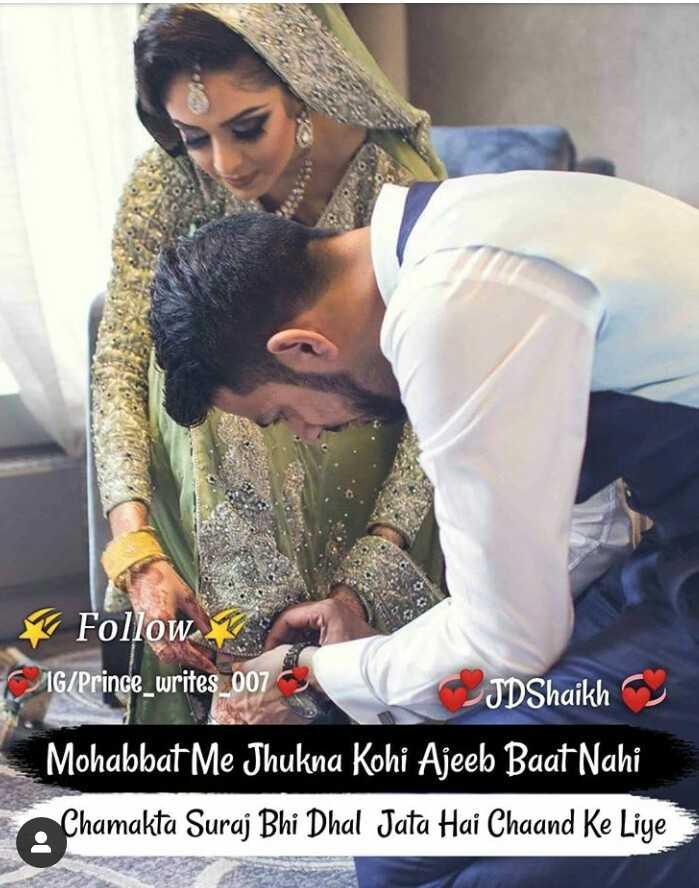 💏इश्क़-मोहब्बत - Follow ( 1G / Prince _ writes _ 007 JDShaikh Mohabbat Me Jhukna Kohi Ajeeb Baat Nahi Chamakta Suraj Bhi Dhal Jata Hai Chaand Ke Liye - ShareChat