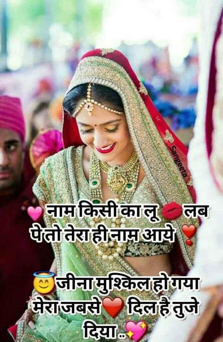💏 इश्क़-मोहब्बत - Sangeeta नाम किसी कालू लब पेतो तेराहीनाम आये जीनामुश्किल होगया मेराजबसे दिला है तुजे दिया . - ShareChat