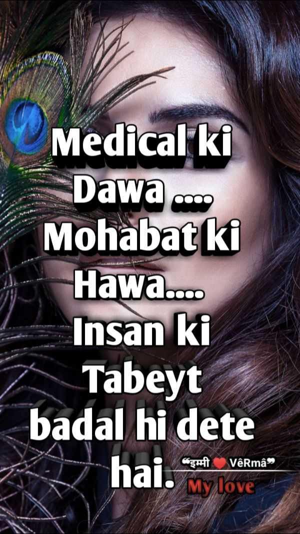 💏 इश्क़-मोहब्बत - Medical ki Dawa . com Mohabat ki Hawa . . . Insan ki Tabeyt badal hi dete Gorgoft VêRmâ My love - ShareChat
