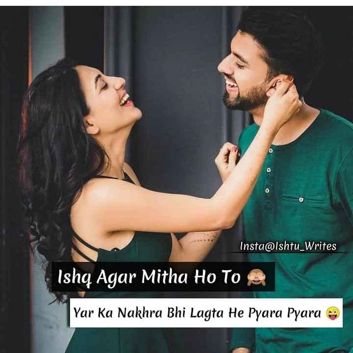 💏 इश्क़-मोहब्बत - . Insta @ lshtu _ Writes Ishq Agar Mitha Ho To Yar Ka Nakhra Bhi Lagta He Pyara Pyara o - ShareChat