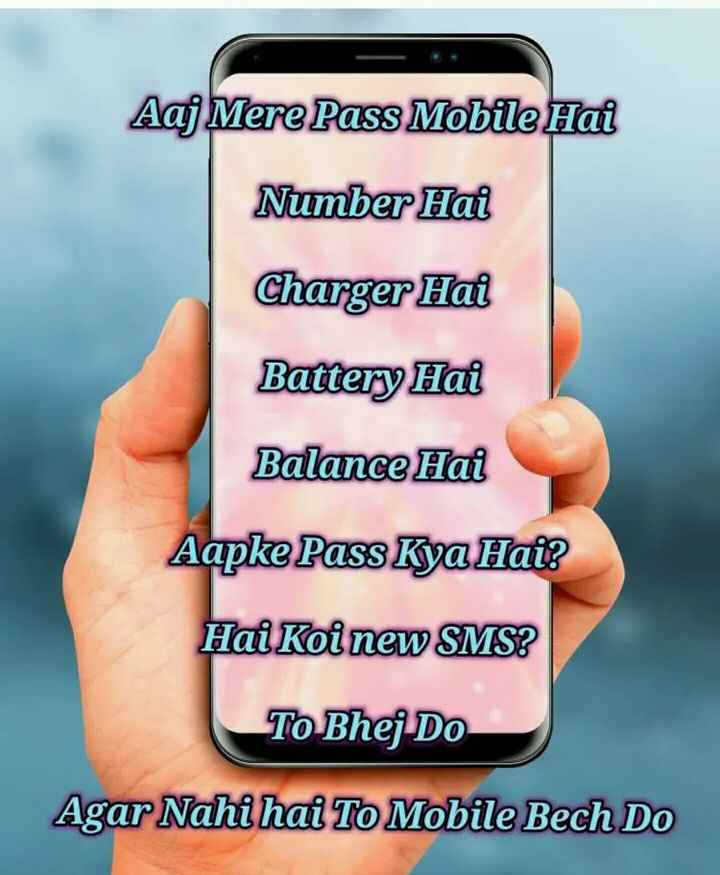 💏 इश्क़-मोहब्बत - Aaj Mere Pass Mobile Hai Number Hai Charger Hai Battery Hai Balance Hai Aapke Pass Kya Hai ? Hai Koi new SMS ? To Bhej Do Agar Nahi hai To Mobile Bech Do - ShareChat