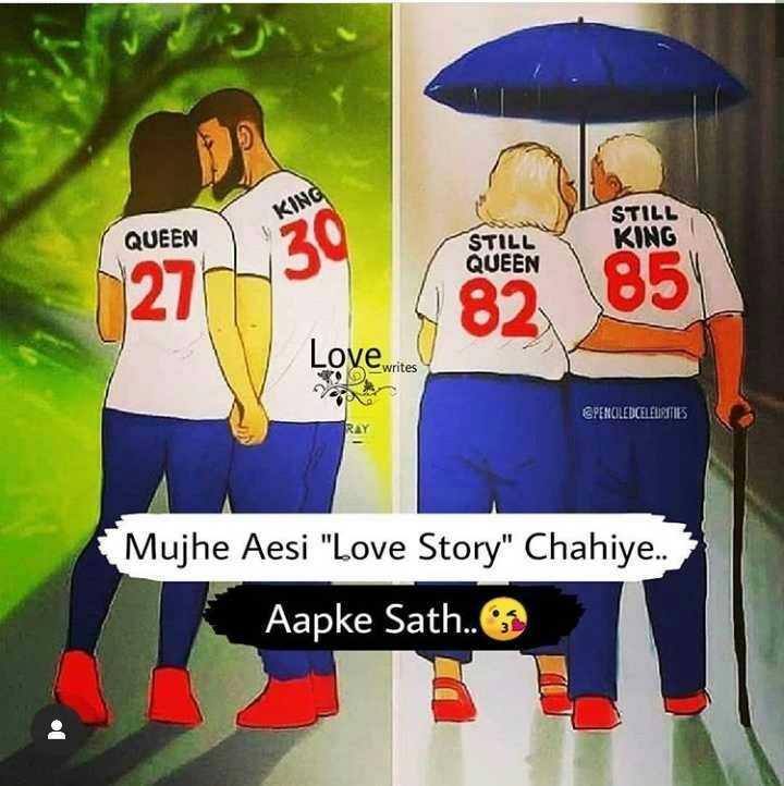 💏इश्क़-मोहब्बत - KINS QUEEN STILL KING STILL QUEEN 82 85 ovew writes CPENCALEDICELEBRITIES Mujhe Aesi Love Story Chahiye . . . Aapke Sath . . - ShareChat