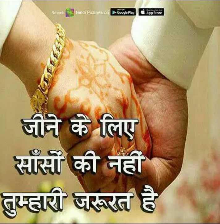 💏 इश्क़-मोहब्बत - Search Hindi Pictures on Google Play LOmmistane App Store जीने के लिए साँसों की नहीं तुम्हारी जरूरत है । - ShareChat