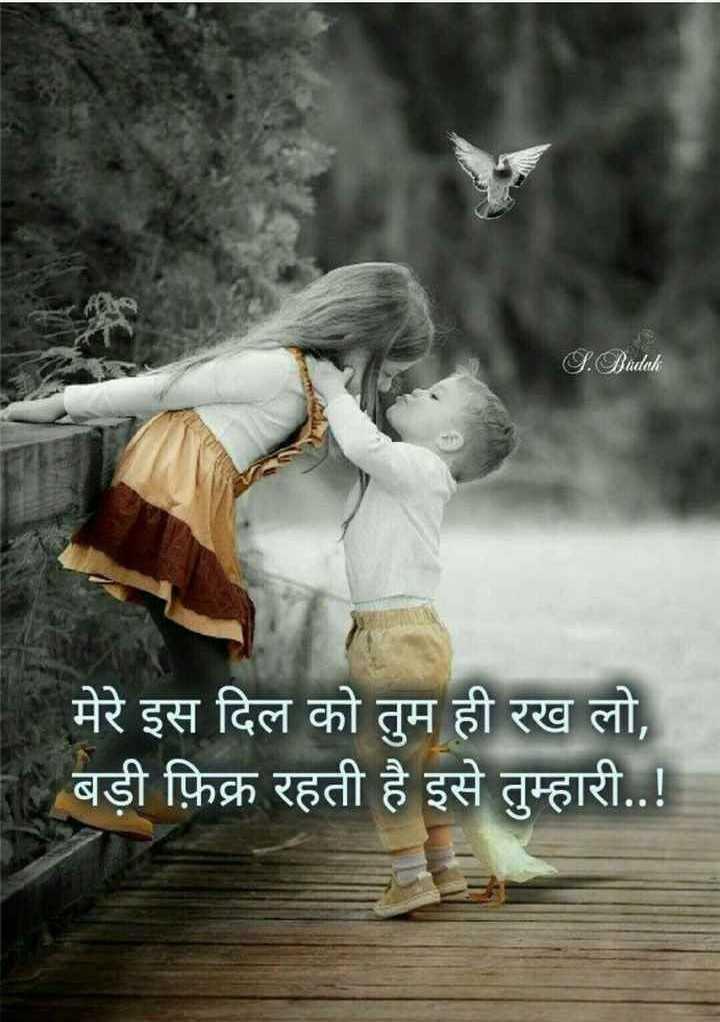 💞  इश्क़-मोहब्बत - J . Buduk मेरे इस दिल को तुम ही रख लो , बड़ी फ़िक्र रहती है इसे तुम्हारी . . ! - ShareChat