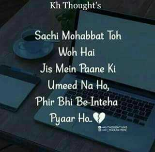 💏इश्क़-मोहब्बत - Kh Thought ' s Sachi Mohabbat Toh Woh Hai Jis Mein Paane Ki Umeed Na Ho , Phir Bhi Be Inteha Pyaar Ho . ooo 03 - ShareChat
