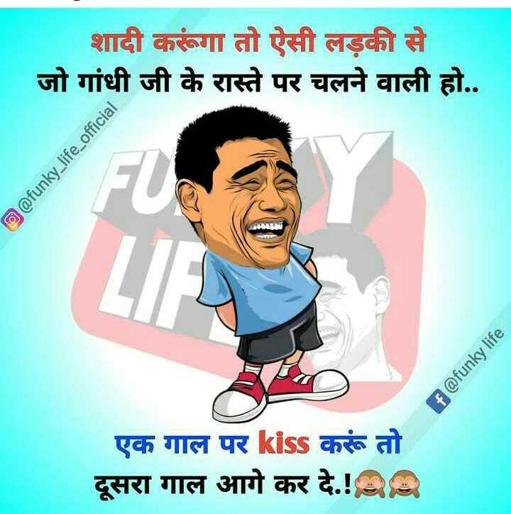 💞  इश्क़-मोहब्बत - शादी करूंगा तो ऐसी लड़की से जो गांधी जी के रास्ते पर चलने वाली हो . . @ funky _ life _ official f @ funky life एक गाल पर kiss करूं तो दूसरा गाल आगे कर दे . ! - ShareChat