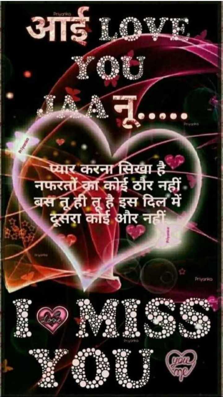 💑इश्क़-मोहब्बत - Priyanka   आई / प्यार करना सिखा है । नफरतों का कोई ठौर नहीं   बस तू ही तू है इस दिल में 5 दूसरा कोई और नहीं । I MISS UD12 - ShareChat