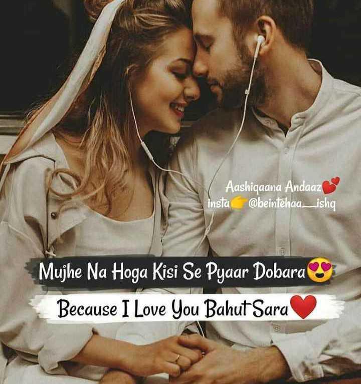 💏 इश्क़-मोहब्बत - Aashiqaana Andaaz insta @ beintehaa - ishq Mujhe Na Hoga Kisi Se Pyaar Dobara Because I Love You Bahut Sara - ShareChat