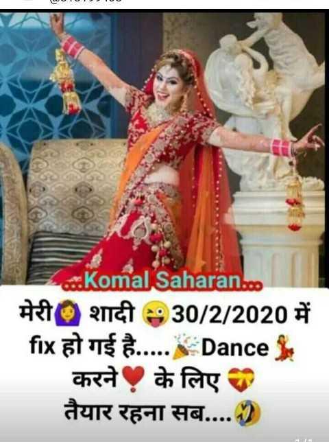 💏 इश्क़-मोहब्बत - Suu Komal Saharan . co _ _ मेरी शादी 29 30 / 2 / 2020 में fix हो गई है . . . . . Dances करने के लिए तैयार रहना सब . . . . ) - ShareChat