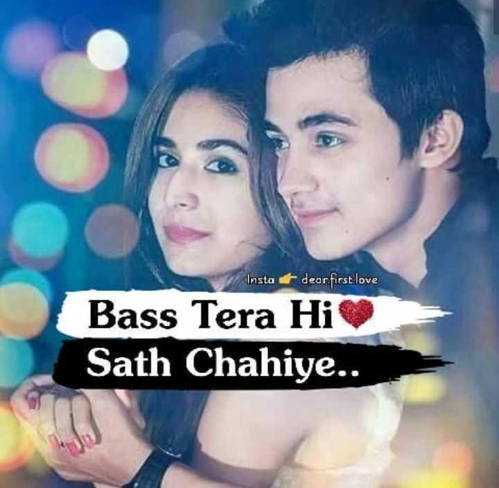 💏इश्क़-मोहब्बत - Insta dear first love Bass Tera Hi Sath Chahiye . . - ShareChat