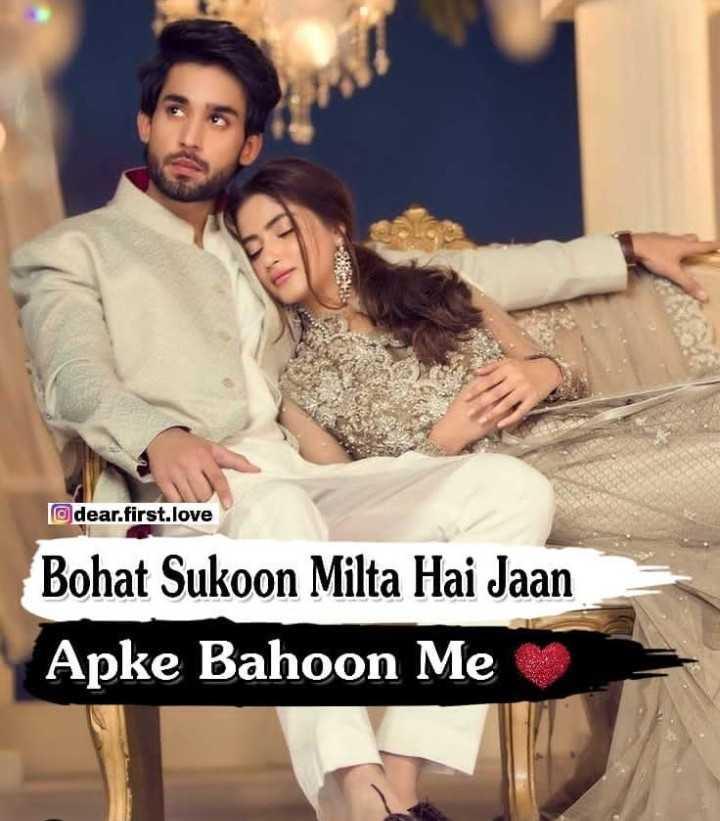 💏इश्क़-मोहब्बत - @ dear . first . love Bohat Sukoon Milta Hai Jaan Apke Bahoon Me - ShareChat