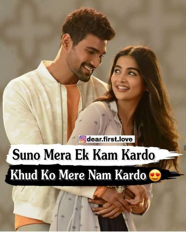 💏इश्क़-मोहब्बत - dear . first . love Suno Mera Ek Kam Kardo Khud Ko Mere Nam Kardo - ShareChat