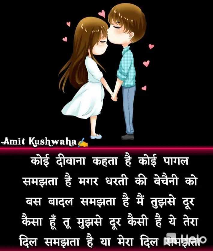 💏 इश्क़-मोहब्बत - Amit Kushwaha कोई दीवाना कहता है कोई पागल समझता है मगर धरती की बेचैनी को बस बादल समझता है मैं तुझसे दूर कैसा हूँ तू मुझसे दूर कैसी है ये तेरा दिल समझता है या मेरा दिल समझता० - ShareChat
