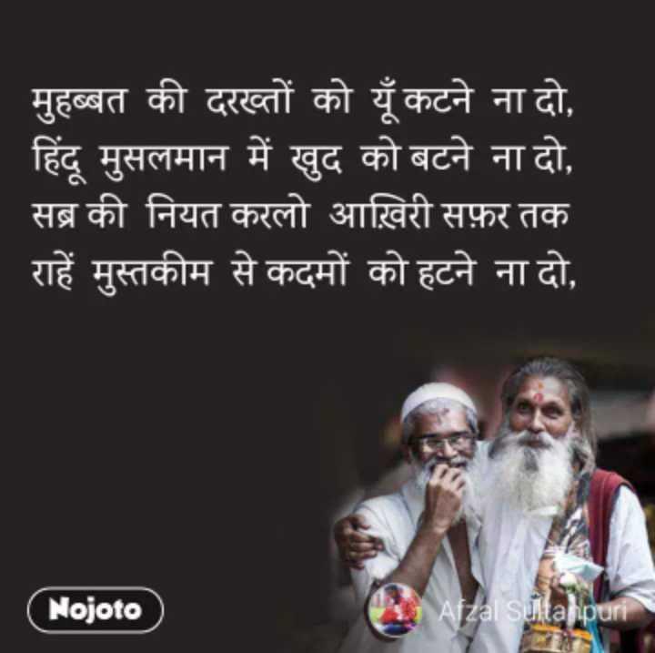 💏 इश्क़-मोहब्बत - मुहब्बत की दरख्तों को यूँ कटने ना दो , हिंदू मुसलमान में खुद को बटने ना दो , सब्र की नियत करलो आख़िरी सफ़र तक राहें मुस्तकीम से कदमों को हटने ना दो , ( Nojoto ) Afzal Sultanpuri - ShareChat