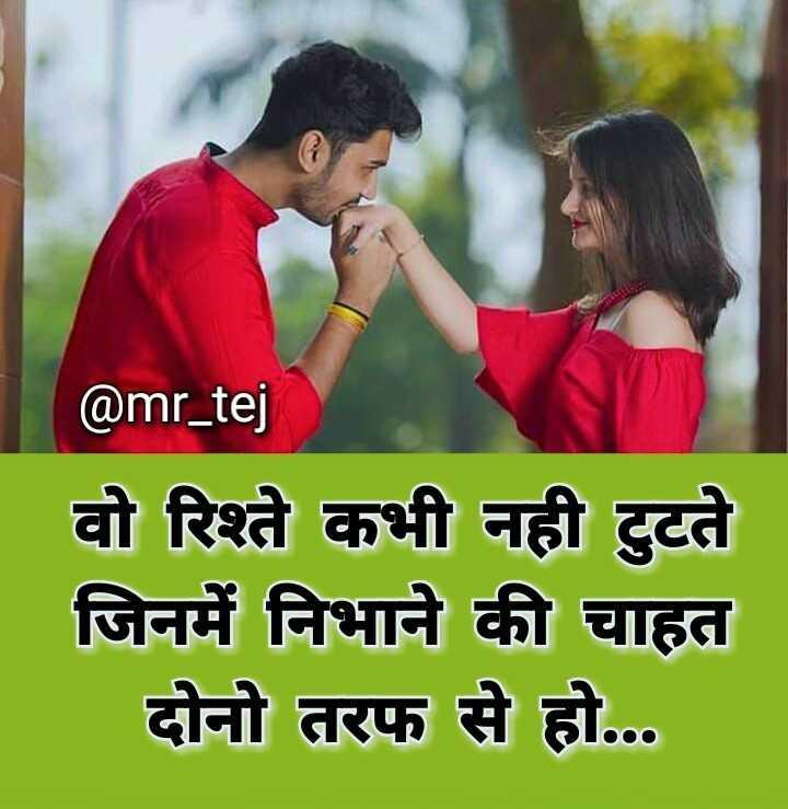 💏इश्क़-मोहब्बत - @ mr _ tej वो रिश्ते कभी नही टुटते जिनमें निभाने की चाहत दोनो तरफ से हो . . . - ShareChat