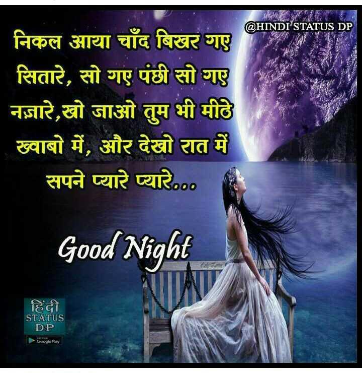 💏 इश्क़-मोहब्बत - @ HINDI ' STATUS DP निकल आया चाँद बिखर गए सितारे , सो गए पंछी सो गए नज़ारे , खो जाओ तुम भी मीठे ख्वाबो में , और देखो रात में सपने प्यारे प्यारे , ०० Good Night हिंदी STATUS DP Google Play - ShareChat