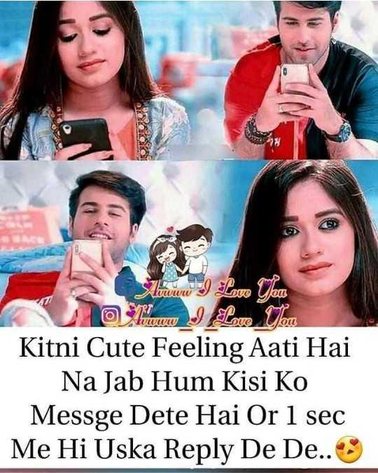 💏इश्क़-मोहब्बत - Sew I Love You Kitni Cute Feeling Aati Hai Na Jab Hum Kisi Ko Messge Dete Hai Or 1 sec Me Hi Uska Reply De De . . - ShareChat