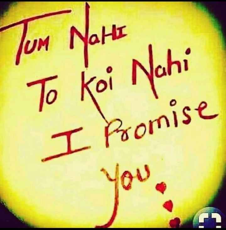 💞  इश्क़-मोहब्बत - JUM Natti To Koi Nahi I Promise You - ShareChat