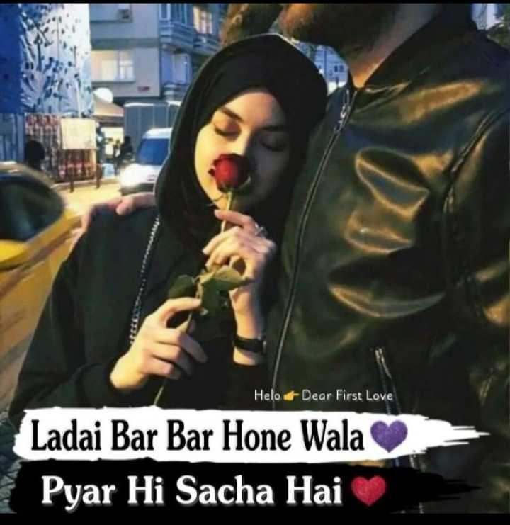 💏इश्क़-मोहब्बत - Dear First Love Ladai Bar Bar Hone Wala Pyar Hi Sacha Hai - ShareChat