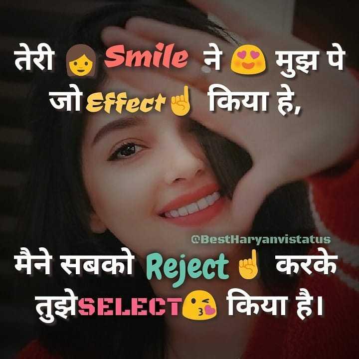 💞  इश्क़-मोहब्बत - तेरी Smile ने मुझ पे जोefect किया है , @ Best Haryanvistatus मैने सबको Roject करके तुझेळELLENT किया है । - ShareChat